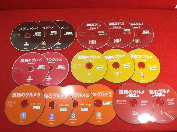 孤独のグルメ DVD セット レンタルアップ 17枚セット