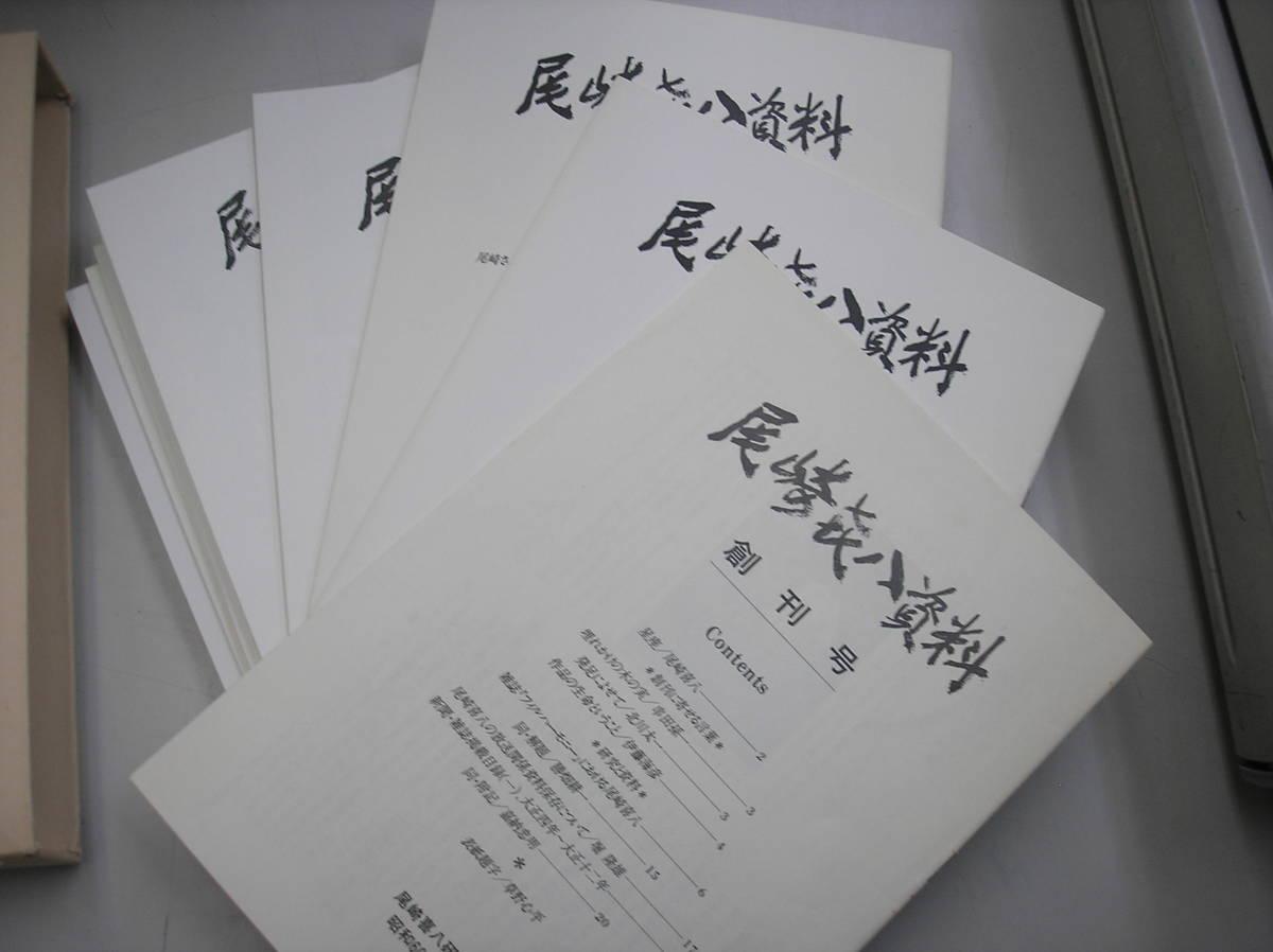 尾崎喜八資料 創刊号~第16号 15冊(11,12合併号) 箱手製 尾崎喜八研究会 昭和60年 非売品 _画像3