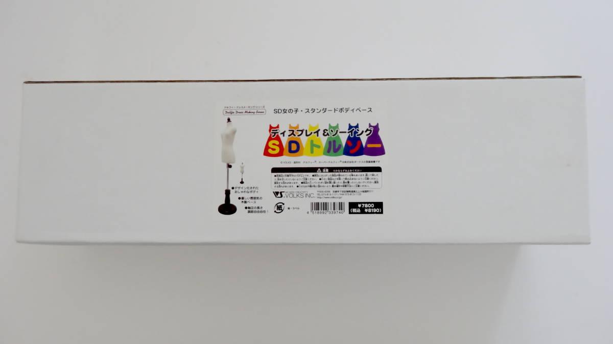 ボークス製 ディスプレイ&ソーイング SDトルソー 未使用品_画像2