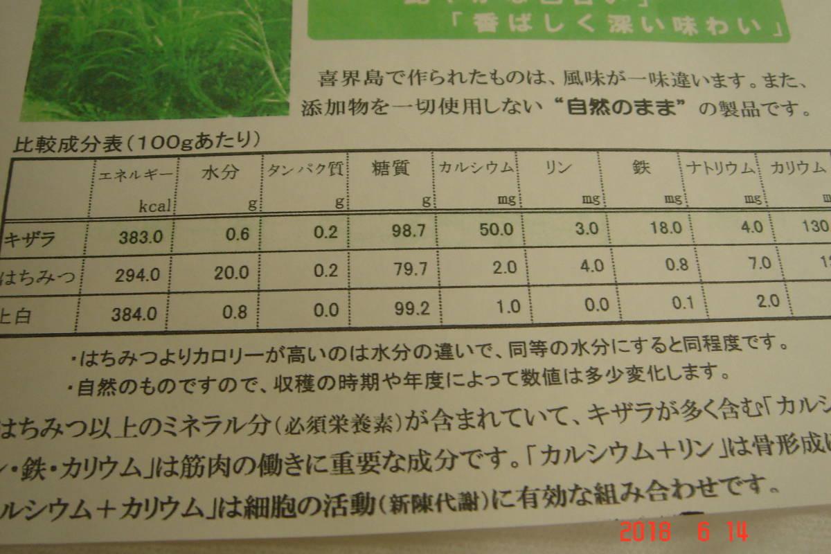 本当に良いものを!喜界島産「黒糖キザラ5kg」無添加、カルシウム含有量50mg/100g_画像4