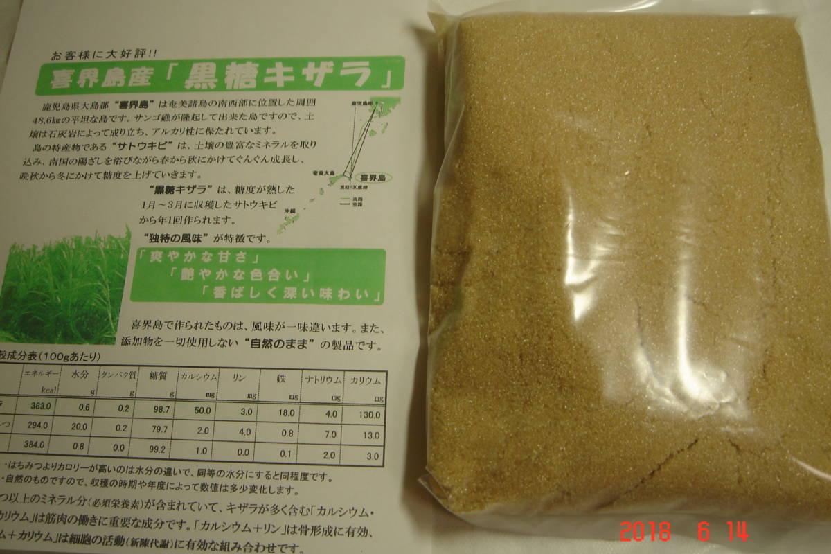 本当に良いものを!喜界島産「黒糖キザラ5kg」無添加、カルシウム含有量50mg/100g_画像1