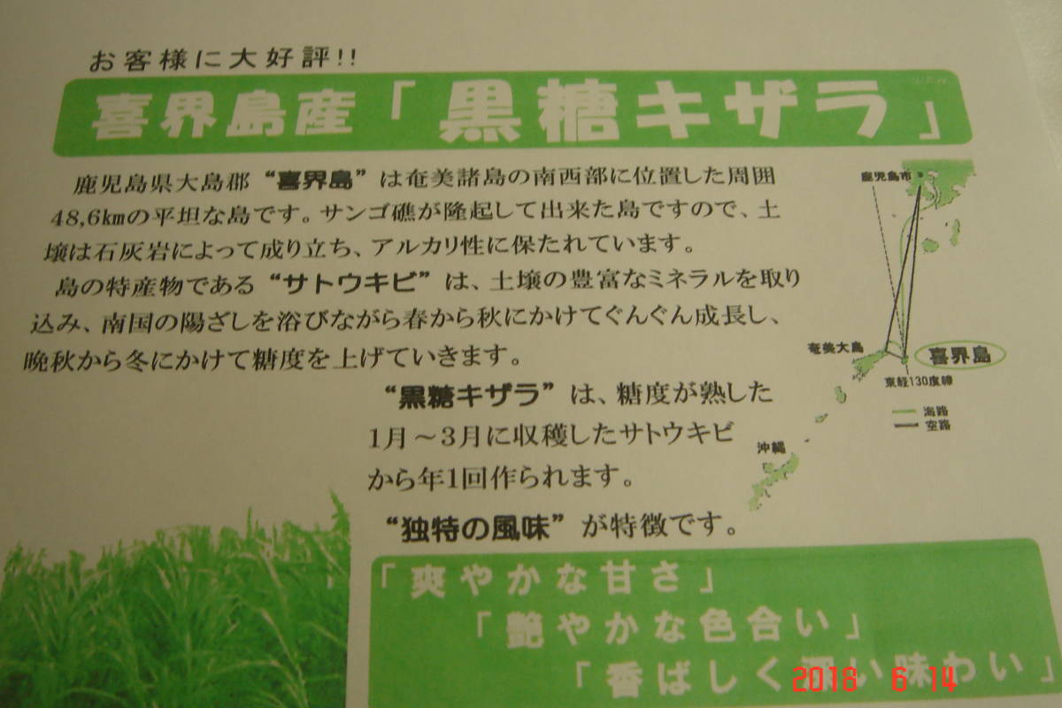 本当に良いものを!喜界島産「黒糖キザラ5kg」無添加、カルシウム含有量50mg/100g_画像3