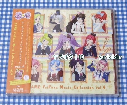 ゲーム プリパラ ミュージックコレクション vol.4 新品CD ドリマイチケ「リトルローズブラックコーデ」付き