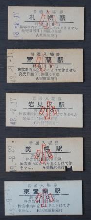 旧国鉄入場券小人用5枚  美幌 室蘭 札幌 岩見沢 東室蘭