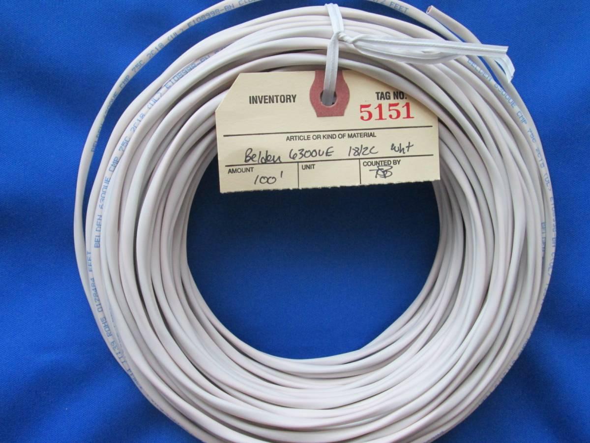 ベルデン ケーブル Belden 6300UE  Cable White 7.5m (M-2)_画像1