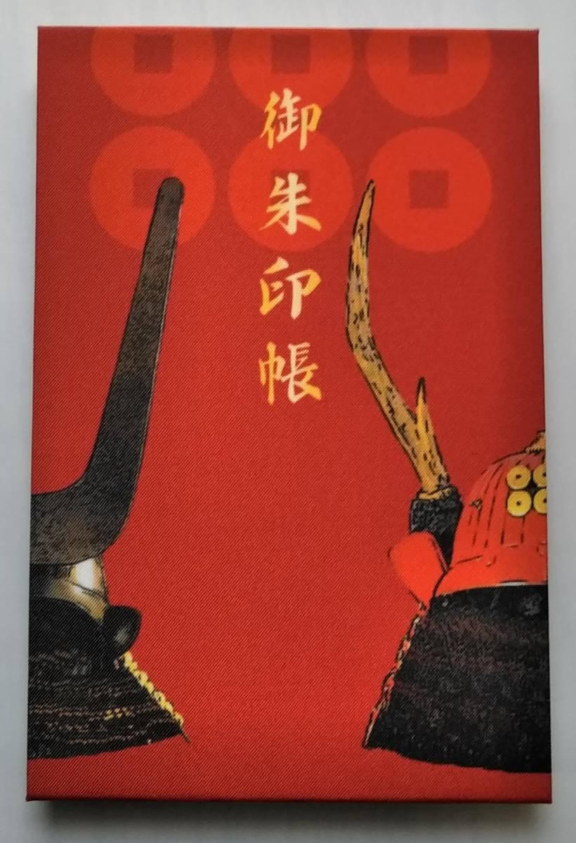 【眞田神社 赤兜柄 御朱印帳 春の限定御朱印・通常御朱印 5種セット】