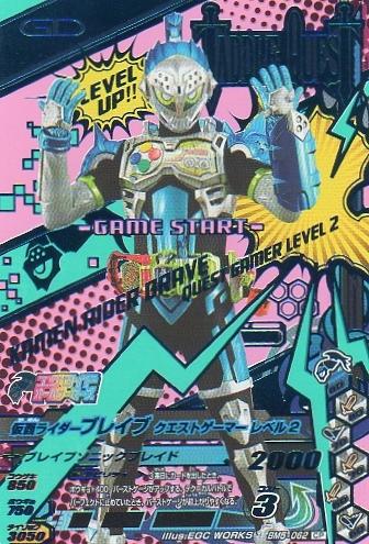 ★ガンバライジング BM5-062 CP 仮面ライダーブレイブ クエストゲーマー レベル2★