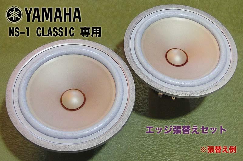 ●YAMAHA NS-1 Classic,NS-7 用≪エッジ張替えセット≫ #036.gpg_画像1
