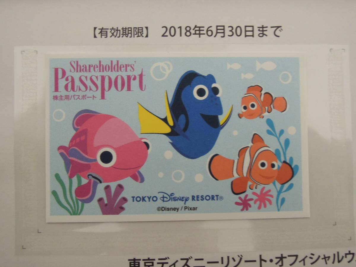 東京ディズニーリゾート 株主優待チケット1枚 有効期限2018年6月30日