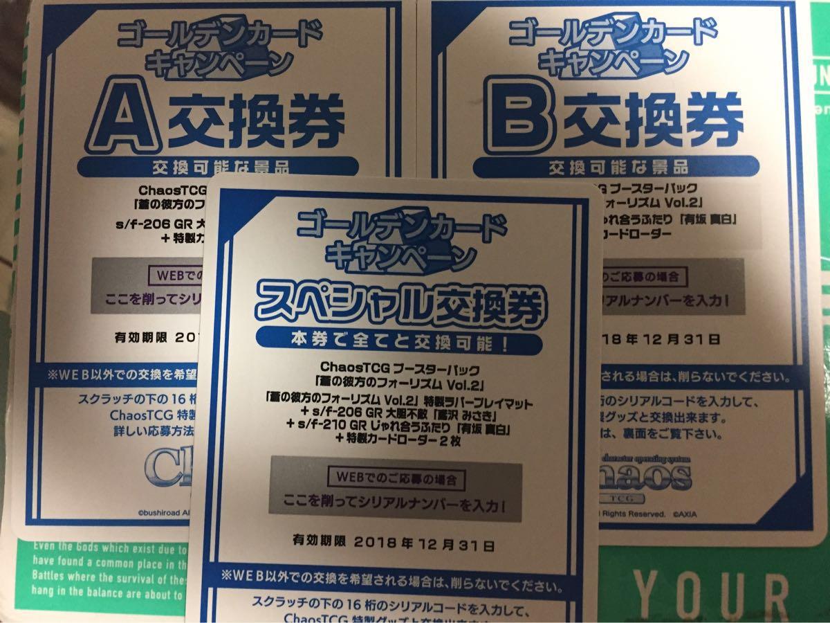 Chaos/蒼の彼方のフォーリズム Vol.2/ゴールデンカードキャンペーン A・B・スペシャル交換券/各1枚