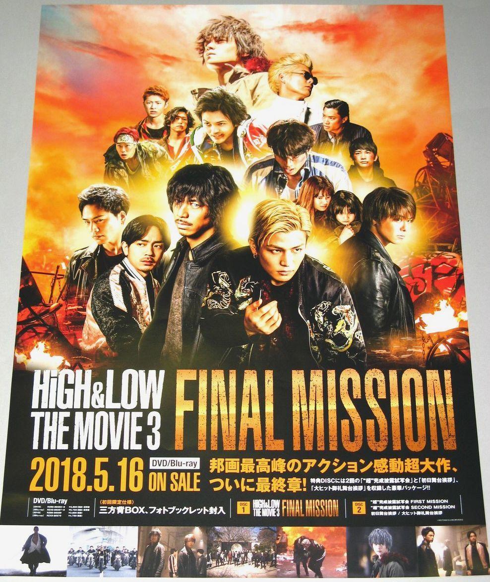 告知ポスター [HiGH&LOW THE MOVIE 3 FINAL MISSION]_画像1