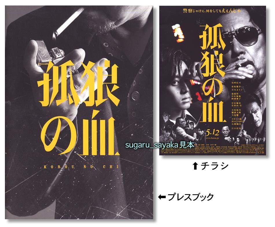 松坂桃季/真木よう子/役所広司【孤狼の血】2018年非売品プレスブック+チラシ!
