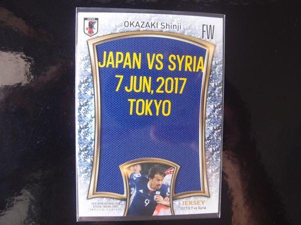 1of1 【岡崎慎司】 サッカー 日本代表 ジャージー カード 2017.6.7 vs Syria JFA SAMURAI BLUE JAPAN W杯 プレミアリーグ・レスター epoch