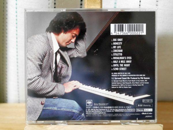 SACD●ビリー・ジョエル/ニューヨーク52番街 Billy Joel/52nd Street ★廃盤?_画像2
