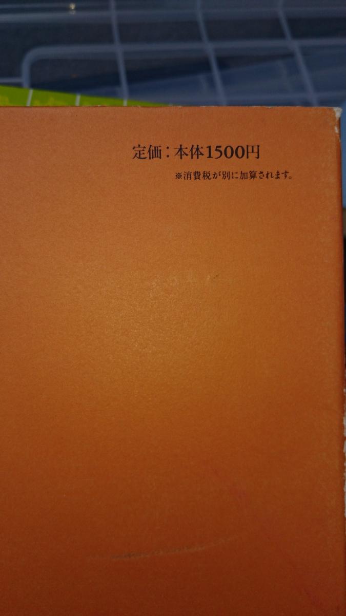 欲望の哲学 鷲田小彌太 1997年 講談社 【管理番号By2cp本0420】訳あり_画像3