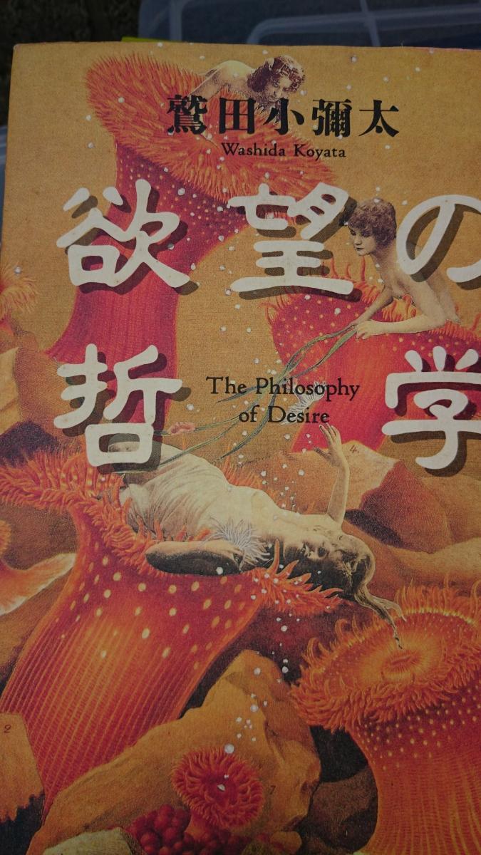 欲望の哲学 鷲田小彌太 1997年 講談社 【管理番号By2cp本0420】訳あり_画像1