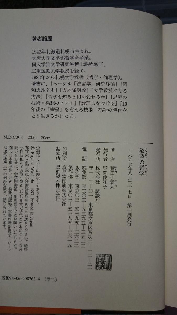 欲望の哲学 鷲田小彌太 1997年 講談社 【管理番号By2cp本0420】訳あり_画像2