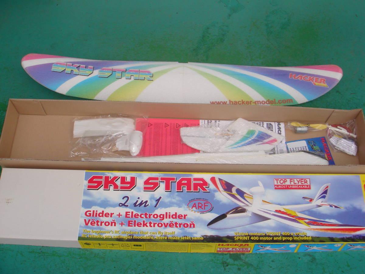 【即決】Hacker SkyStar Motor Glider モーターグライダー ★ブラシレスモーター+30AESC+9gサーボ 組み込み済 _画像2