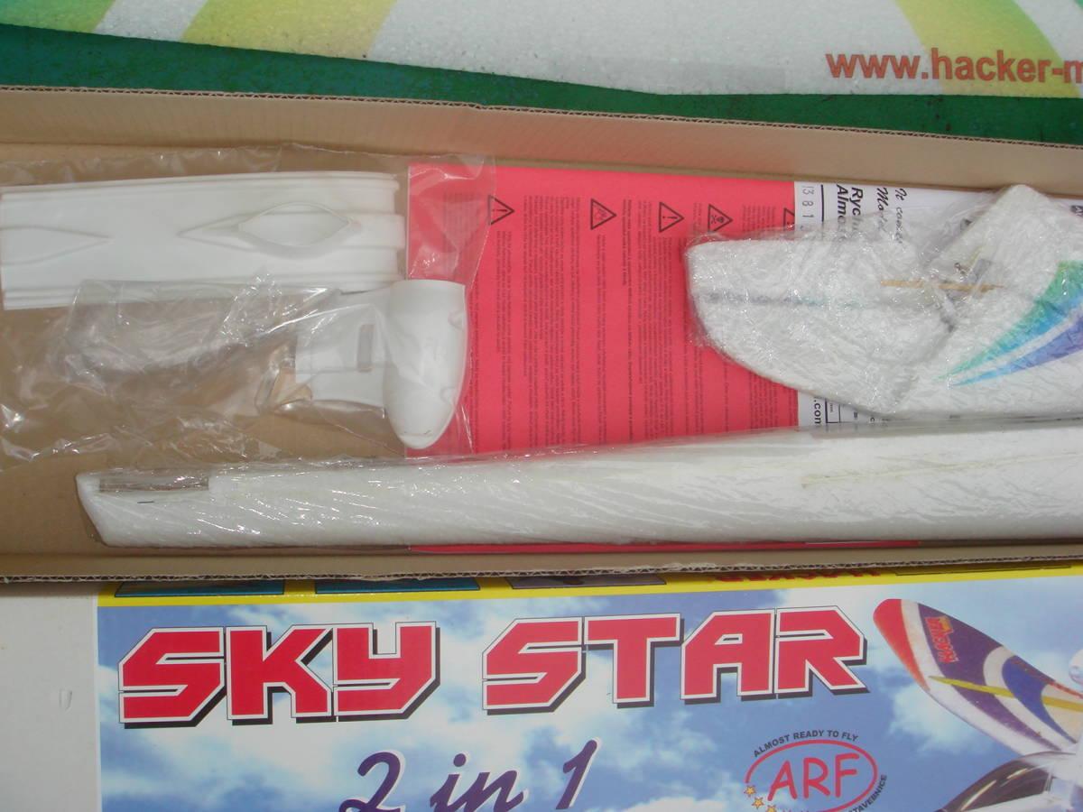 【即決】Hacker SkyStar Motor Glider モーターグライダー ★ブラシレスモーター+30AESC+9gサーボ 組み込み済 _画像4