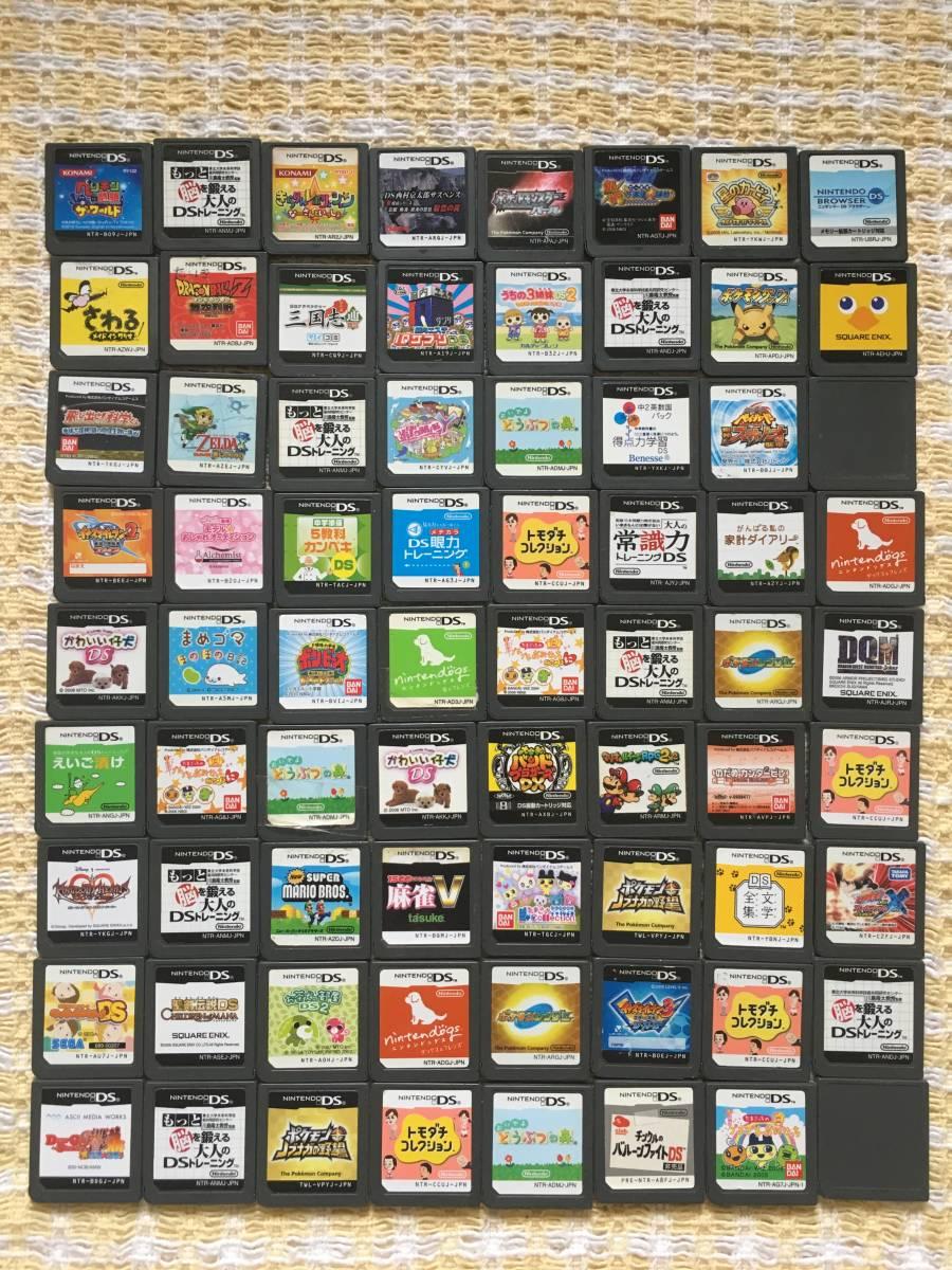 DSソフトのみ 72本セット マリオ・星のカービィ 1円スタート