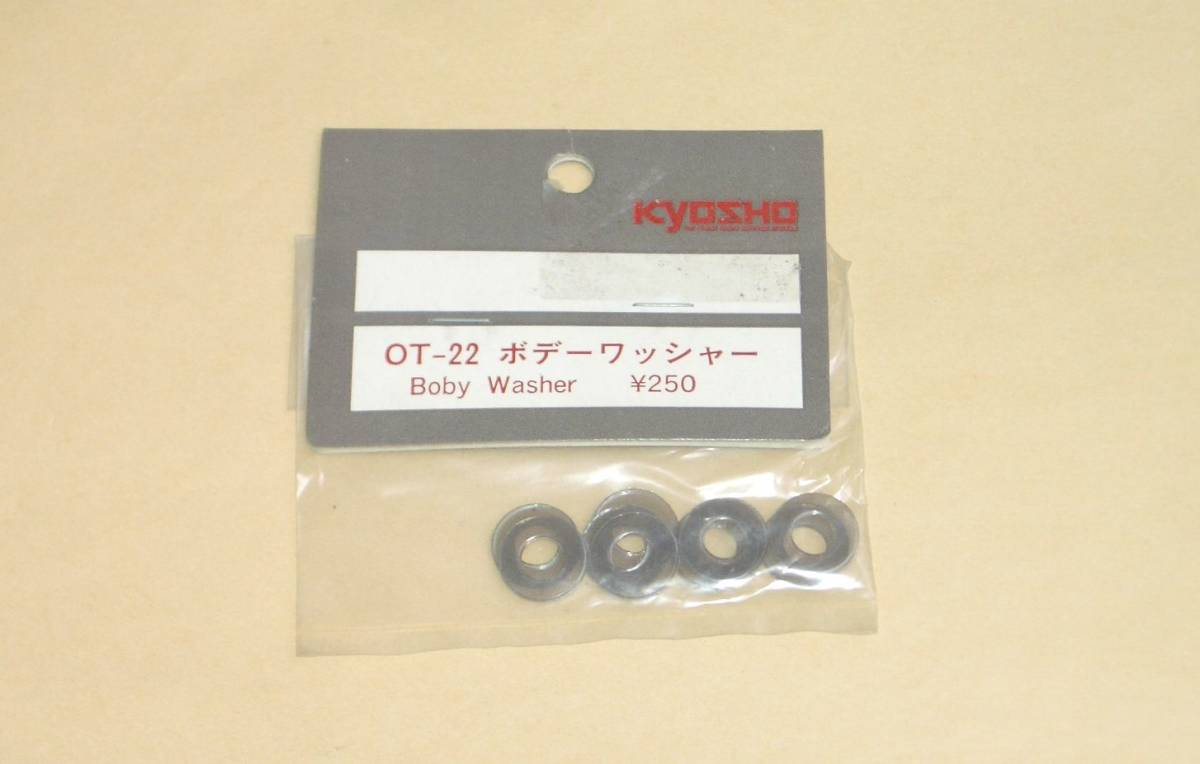 京商 オプティマ ボデーワッシャー (OT-22) Kyosho OPTIMA ラジコンカーRC バギーオフロード Body Washer ボディワッシャー_画像1