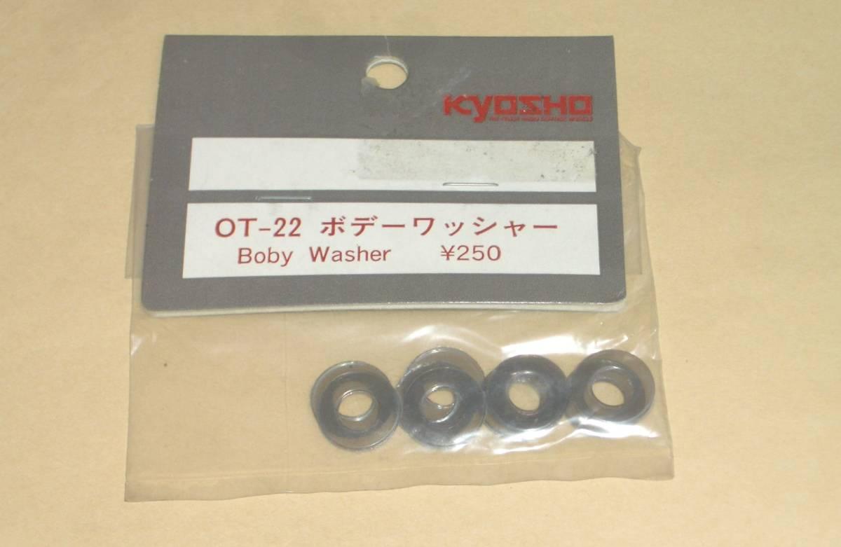 京商 オプティマ ボデーワッシャー (OT-22) Kyosho OPTIMA ラジコンカーRC バギーオフロード Body Washer ボディワッシャー_画像2