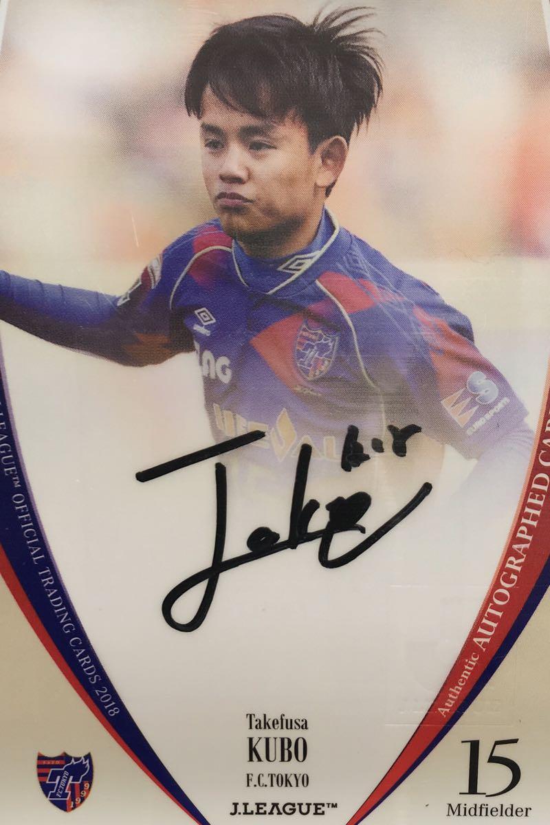 BBM 2018Jカード FC東京 久保建英 直筆サインカード_画像4