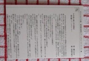 [カクテルキス文庫]6月新刊♪その唇に誓いの言葉を/橘かおる★実相寺紫子_画像4