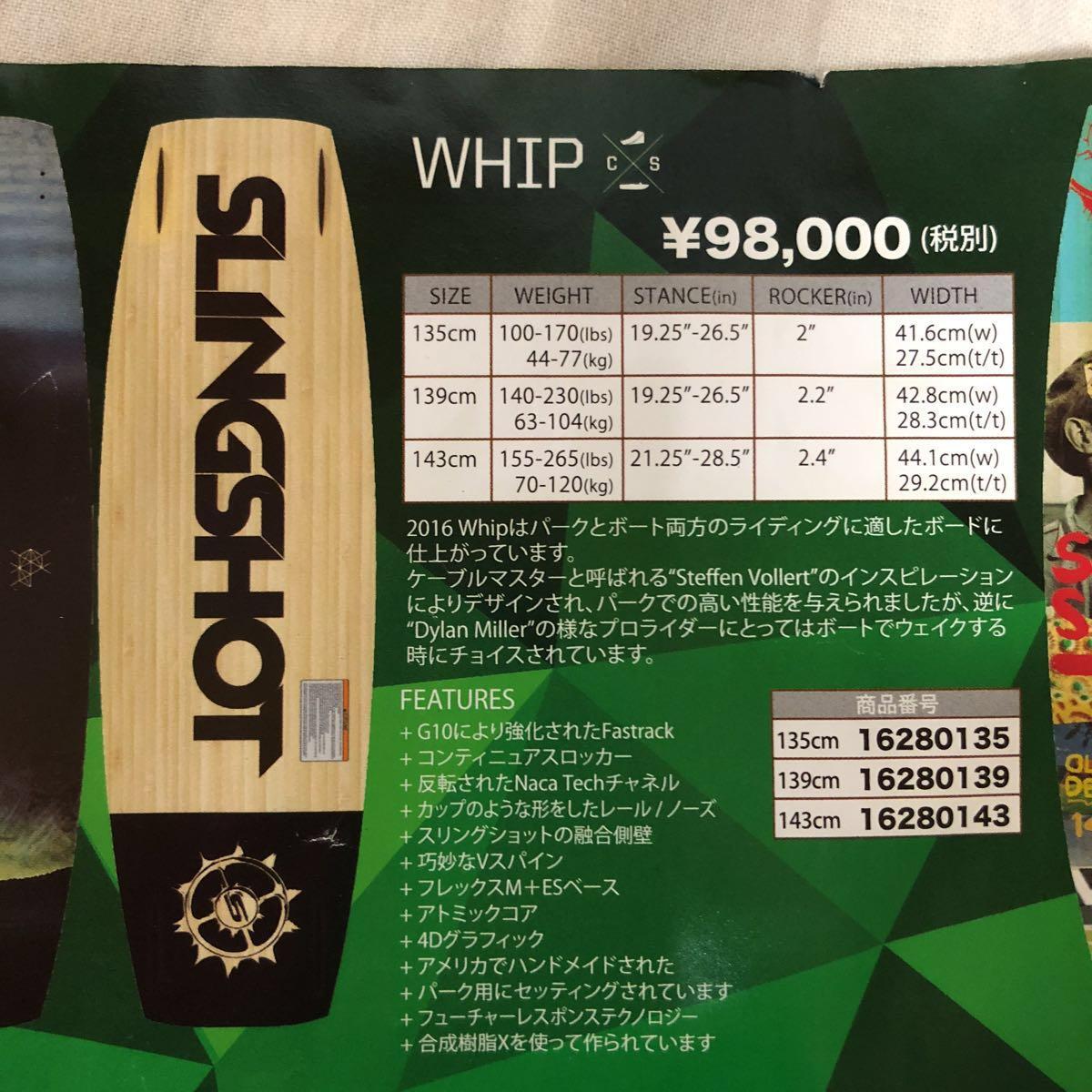 SLINGSHOT WHIP 135 スリングショット ウェイクボード ワイプ WAKE board 横ノリ ウェイク板_画像2
