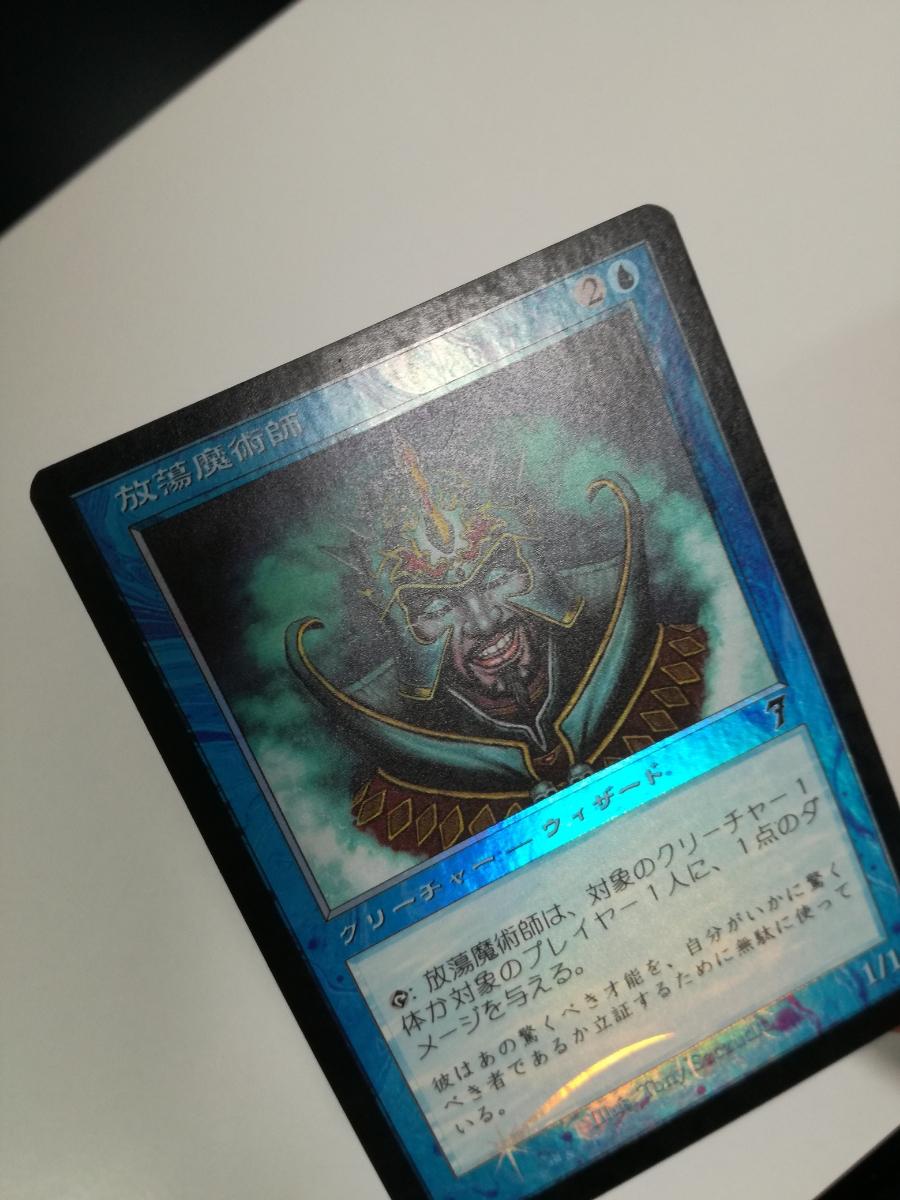 MTG 放蕩魔術師 7ED 日本語版 Foil 擦れあり_画像2