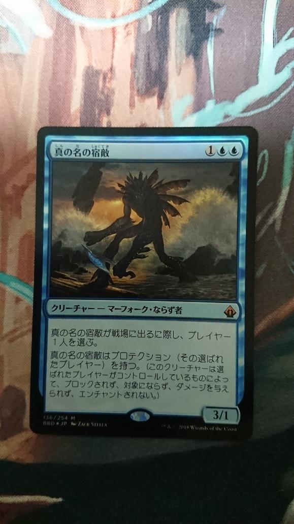 【MTG】日語Foil 真の名の宿敵/True-Name Nemesis BBD