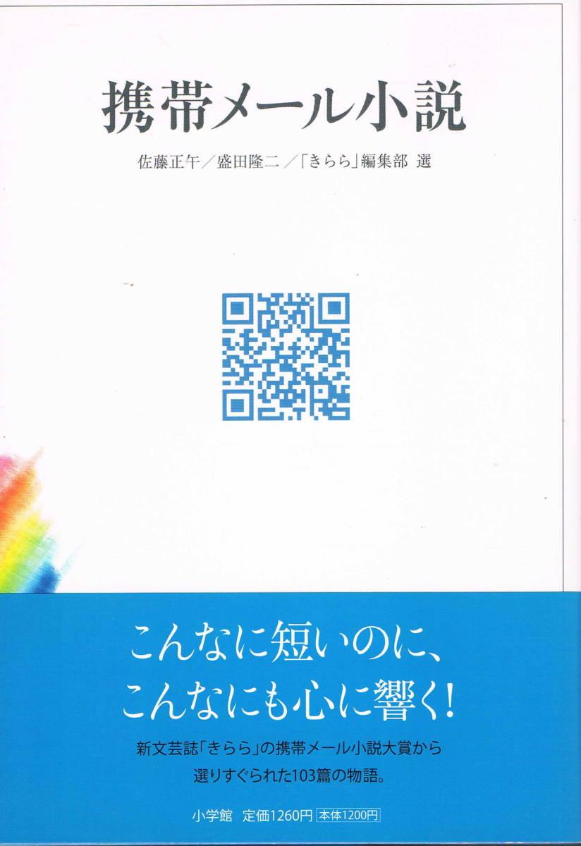 本 佐藤正午 盛田隆二 『携帯メール小説』 初版 _画像1