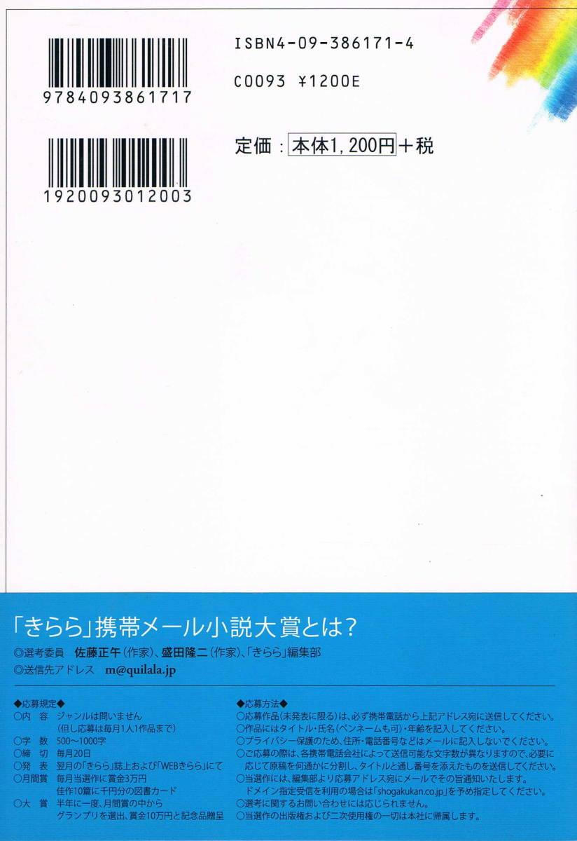 本 佐藤正午 盛田隆二 『携帯メール小説』 初版 _画像2