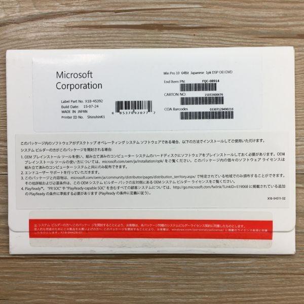 新品未開封◆Windows 10 Pro(通常版)◆ DVD プロダクトキー 64bit 認証win7.win8からアップグレート可_画像2