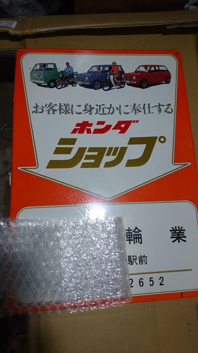昭和レトロ当時物ブリキ新品ホンダショップ専門店看板