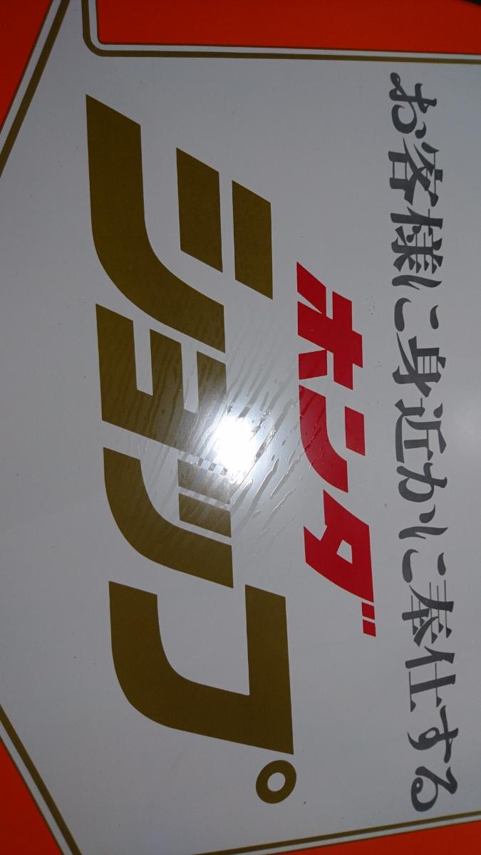 昭和レトロ当時物ブリキ新品ホンダショップ専門店看板_画像7