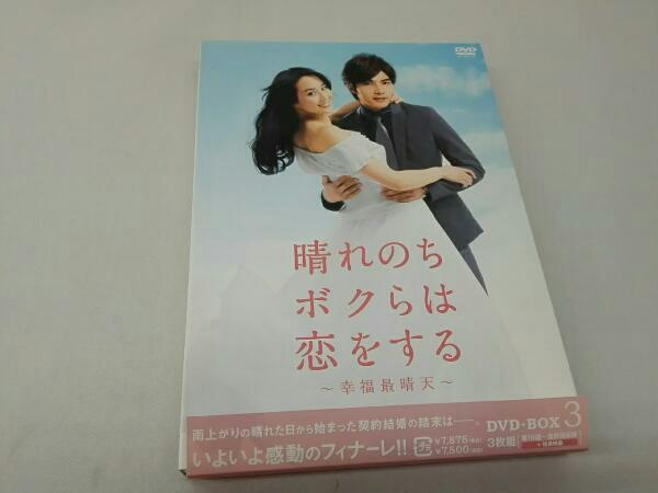 晴れのちボクらは恋をする~幸福最晴天~ DVD-BOX3_画像1