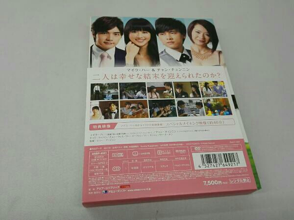 晴れのちボクらは恋をする~幸福最晴天~ DVD-BOX3_画像2