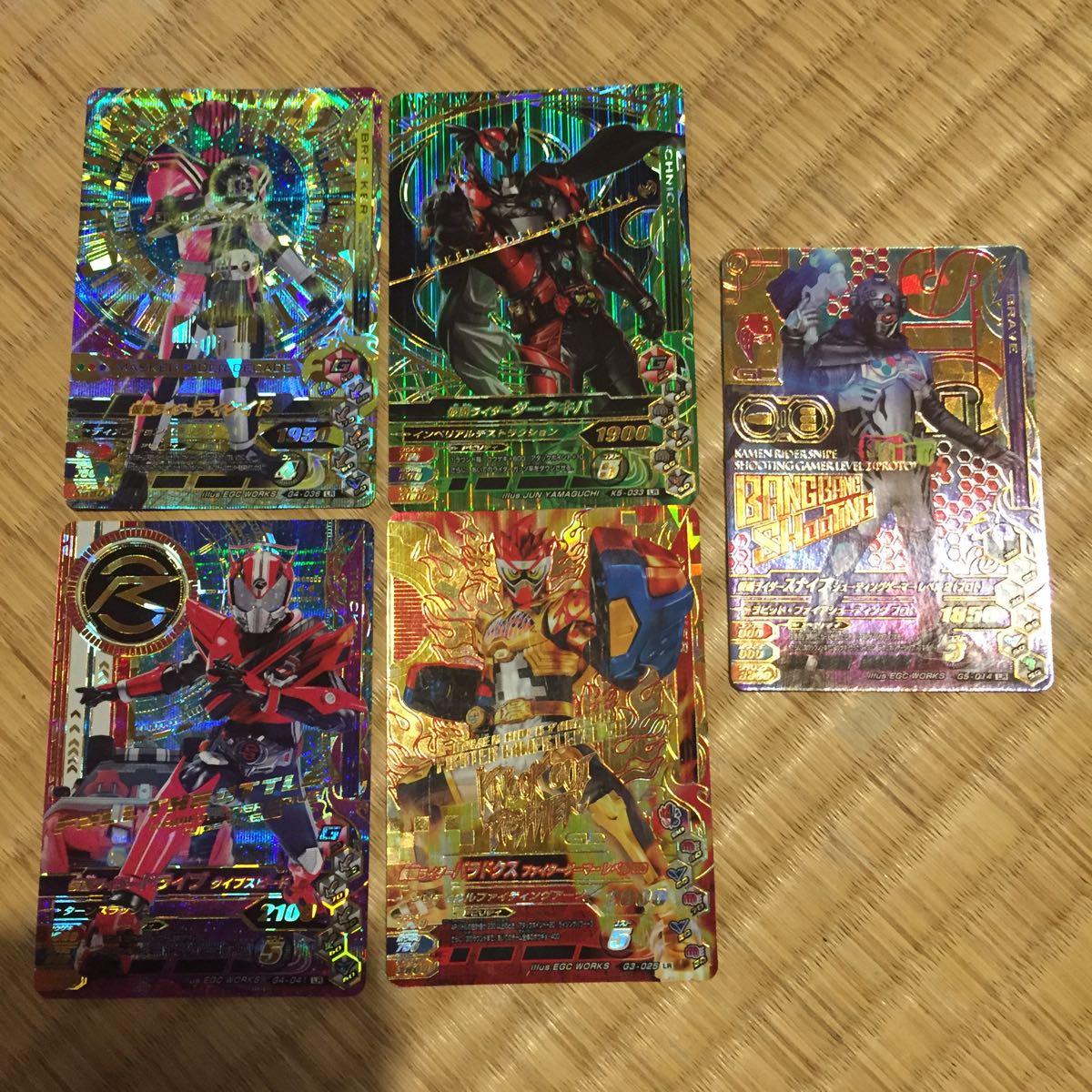 ガンバライジング カード 仮面ライダー LR_画像2
