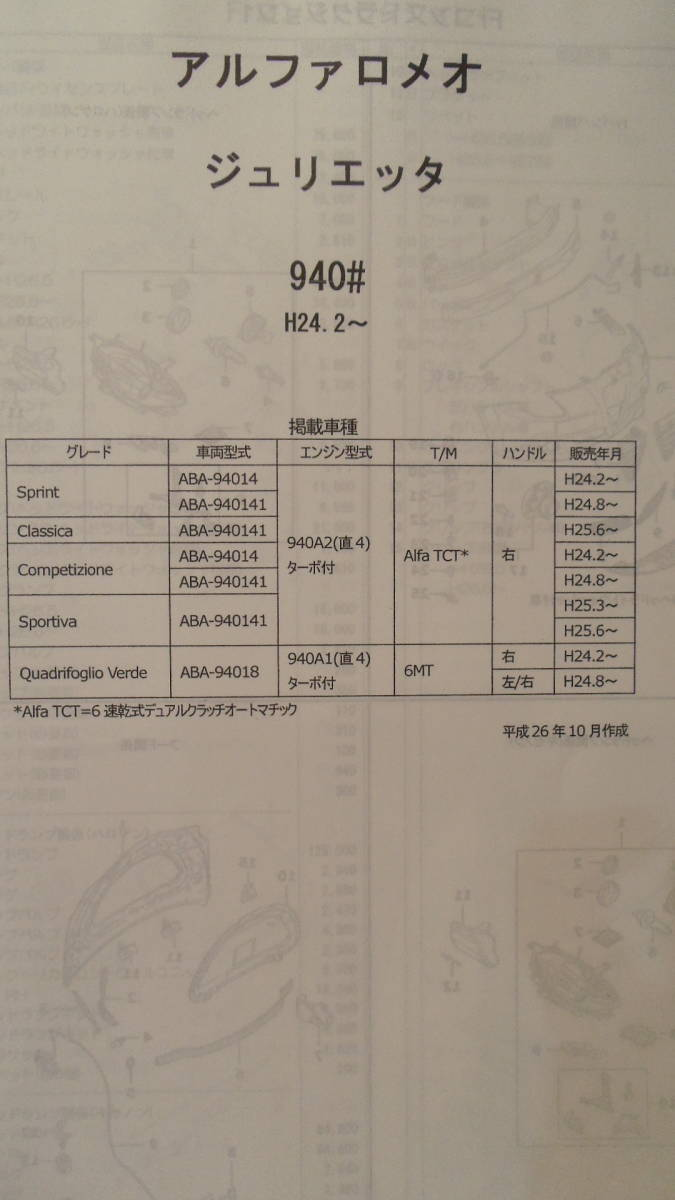 Alpha Romeo Giulietta (940#)H24.2~ parts guide *18 parts price charge cost estimation