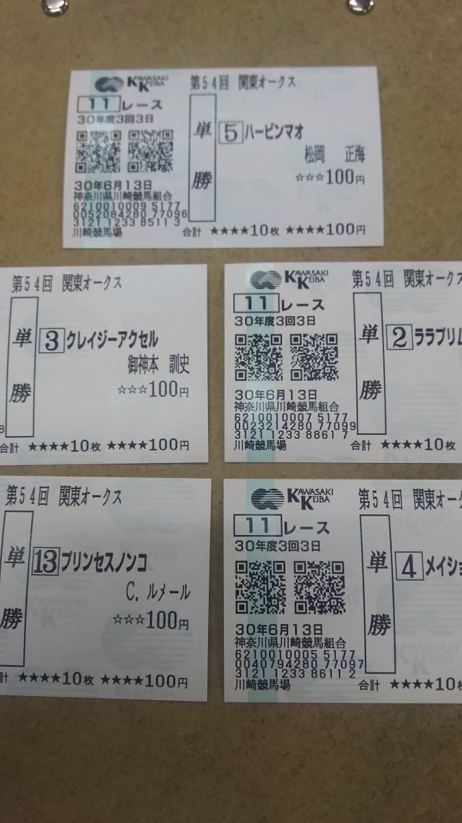 川崎競馬 第54回関東オークス 現地単勝馬券 ハービンマオ おまけ付き クレイジーアクセル ララプリムヴェール