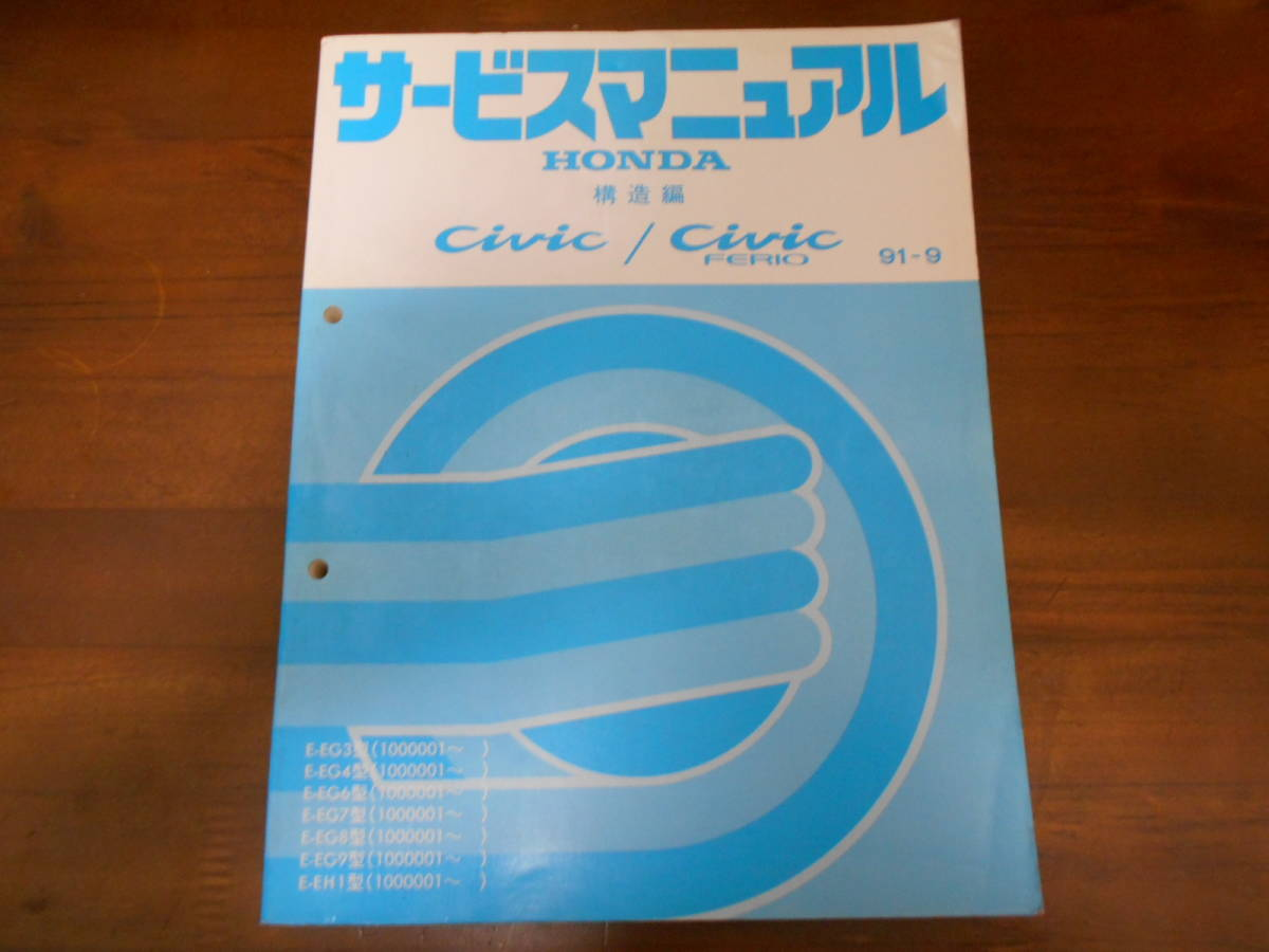 A0085 / Civic civic / Civic Ferio ferio EG3 EG4 EG6 EG7 service manual  structure compilation