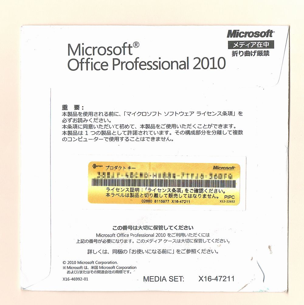 Certification Guarantee Microsoft Office Professional 2010word
