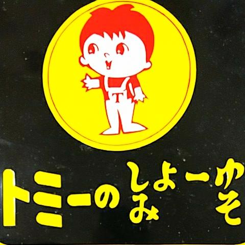 【トミー坊や】キッコートミのしょーゆみそ ホーロー(琺瑯)看板 両面_画像4