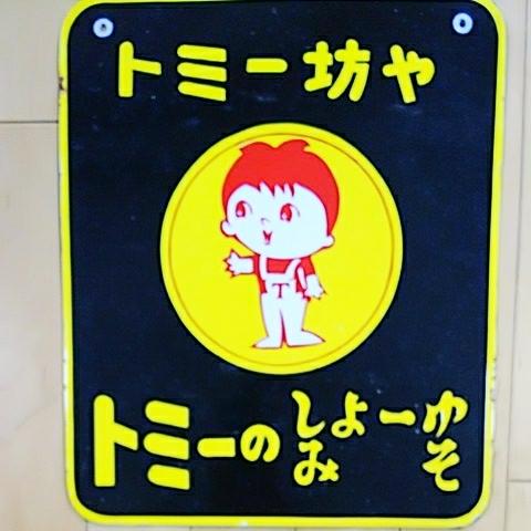 【トミー坊や】キッコートミのしょーゆみそ ホーロー(琺瑯)看板 両面