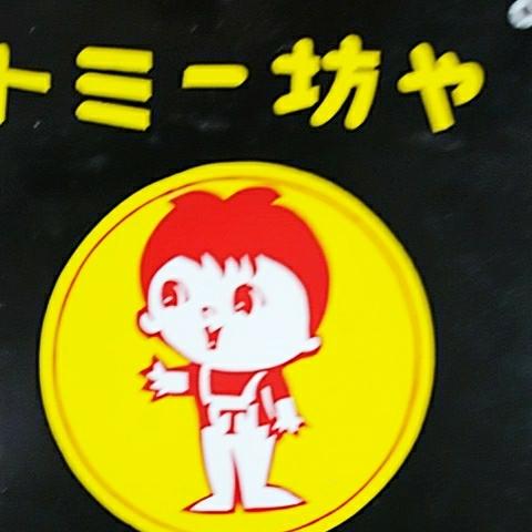 【トミー坊や】キッコートミのしょーゆみそ ホーロー(琺瑯)看板 両面_画像5