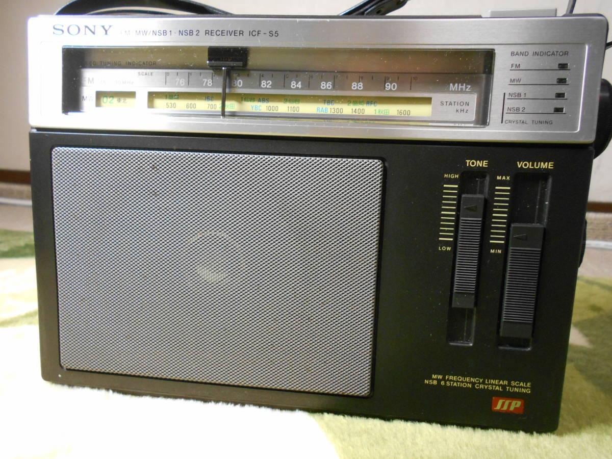 SONY 「ザ・感度最終型」 FM/MW/NSB1/2ラジオ ICF-S5 動作品 きれいです_画像2