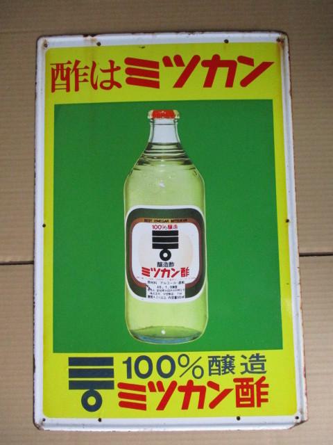 ミツカン酢 琺瑯看板 昭和レトロ 当時物