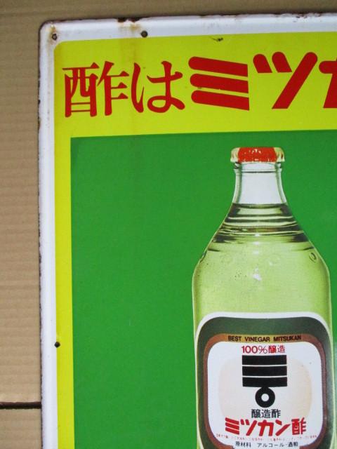 ミツカン酢 琺瑯看板 昭和レトロ 当時物_画像3