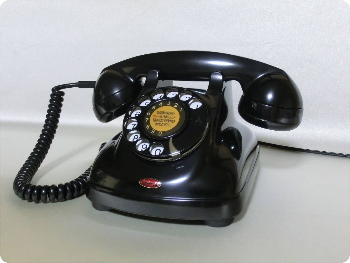 &#9742 昭和の電話機 4号 黒電話 昭和レトロ 実動! &#9742_画像2
